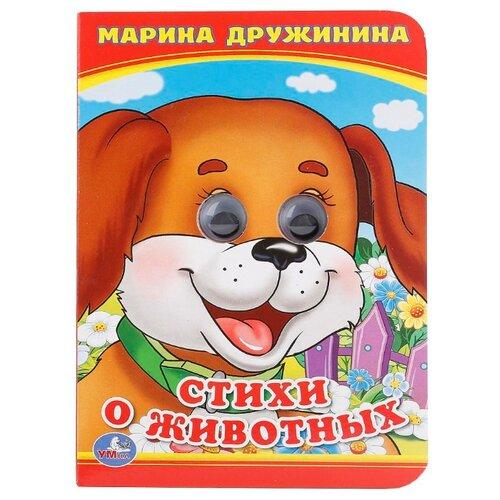 Дружинина М. Стихи о животныхКниги для малышей<br>