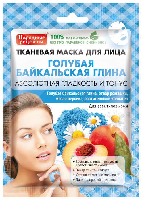 Народные рецепты тканевая маска Голубая Байкальская глина