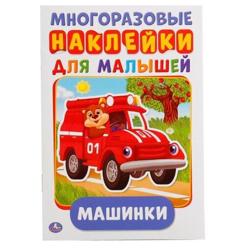 Книжка Многоразовые наклейки для малышей - МашинкиКнижки с наклейками<br>