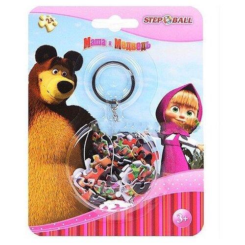 Купить Брелок-пазл Step puzzle Анимаккорд Маша и Медведь (98209), 24 дет., Пазлы