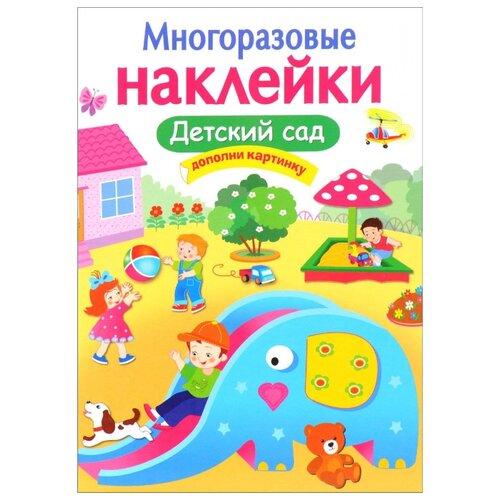 Купить Книжка с наклейками Многоразовые наклейки. Детский сад, Стрекоза, Книжки с наклейками