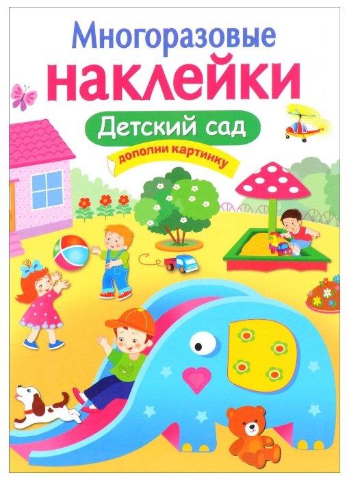 """Книжка с наклейками """"Многоразовые наклейки. Детский сад"""""""