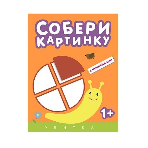 Купить Книжка с наклейками Собери картинку. Улитка , Мозаика-Синтез, Книжки с наклейками