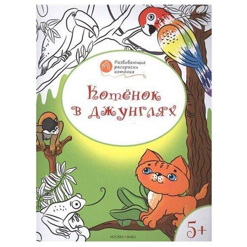 Вако Оранжевый котенок. Котёнок в джунглях: развивающие раскраски для детей 5–6 лет