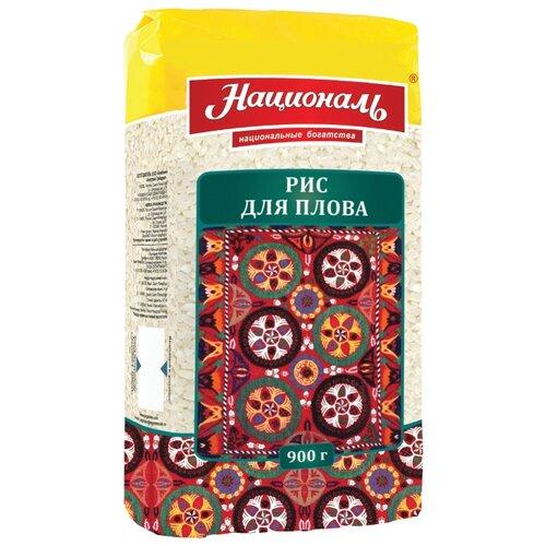 Рис Националь среднезерный Для плова 900 г