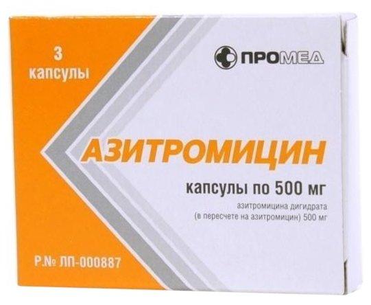 Азитромицин капс. 500мг №3