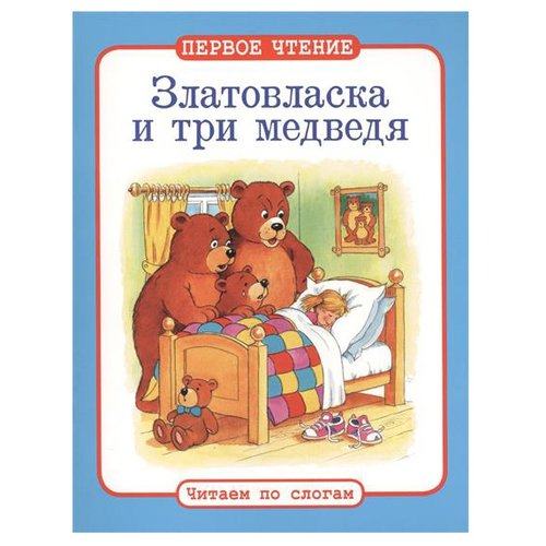 Златовласка и три медведя марина василевская златовласка