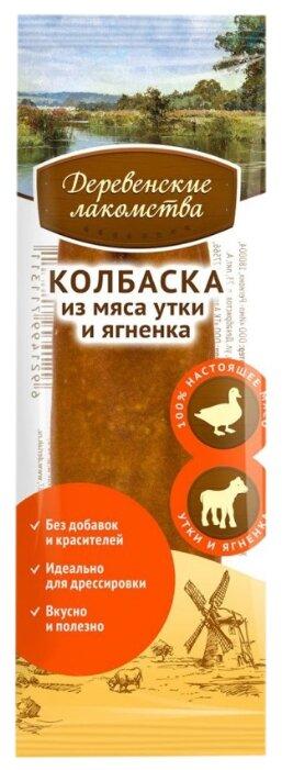Лакомство для собак Деревенские Лакомства Колбаска из мяса утки и ягненка