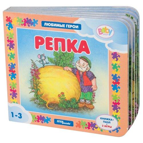 Step puzzle Книжка-игрушка Любимые герои. Репка, Книжки-игрушки  - купить со скидкой
