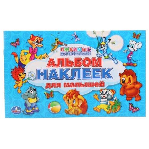 Умка Альбом наклеек для малышей Любимые мультфильмы, 100 шт. (978-5-506-01491-1)Наклейки<br>