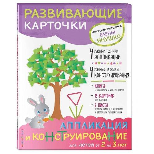Набор карточек ЭКСМО Авторская методика Елены Янушко. Аппликация и конструирование для детей от 2 до 3 лет 15 шт.Дидактические карточки<br>