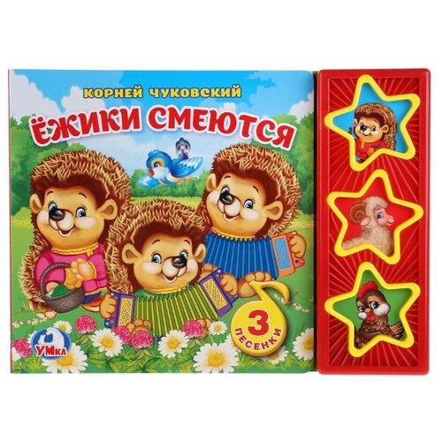 Чуковский К.И. 3 звезды 3 песни. Ежики смеютсяДетская художественная литература<br>