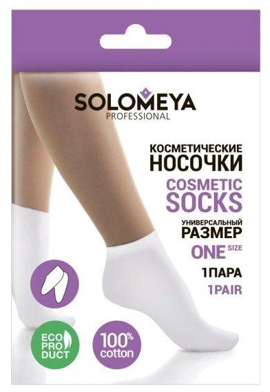 Solomeya Косметические носки в коробке