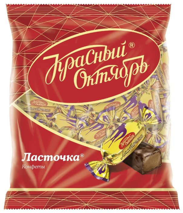 Конфеты Красный Октябрь Ласточка, пакет