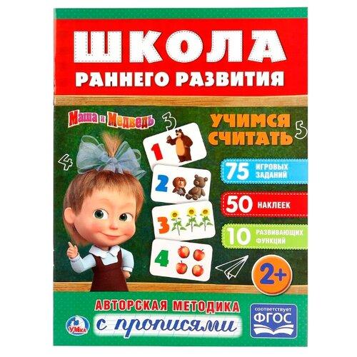 Школа раннего развития. Маша и Медведь. Учимся считать. Авторская методика с прописями. ФГОС