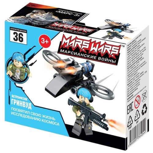Купить Конструктор Mars Wars Марсианские войны MW-AG36 Астрофизик Гринвуд, Конструкторы