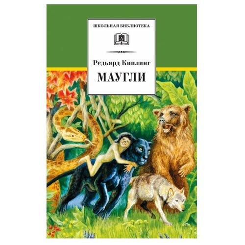 Купить Киплинг Р. Д. Маугли , Детская литература, Детская художественная литература