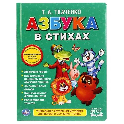 Купить Ткаченко Т. А. Азбука в стихах , Умка, Учебные пособия