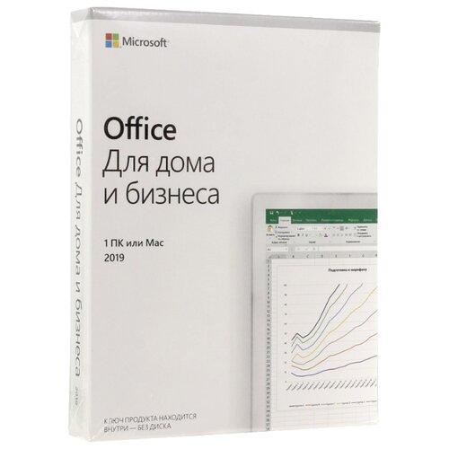 Microsoft Office для дома и бизнеса 2019 только лицензия
