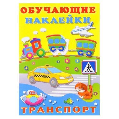 Купить Книжка с наклейками Обучающие наклейки Транспорт, Фламинго, Книжки с наклейками