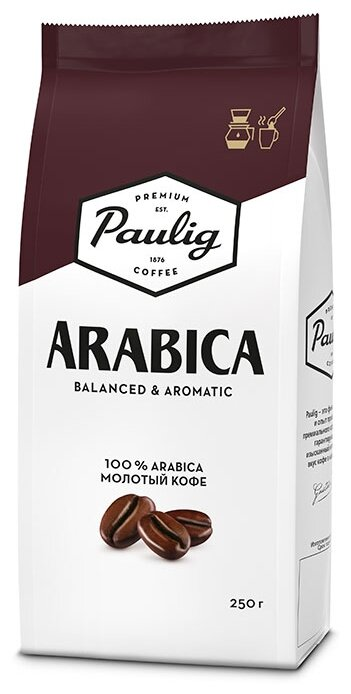 Кофе молотый Paulig Arabica