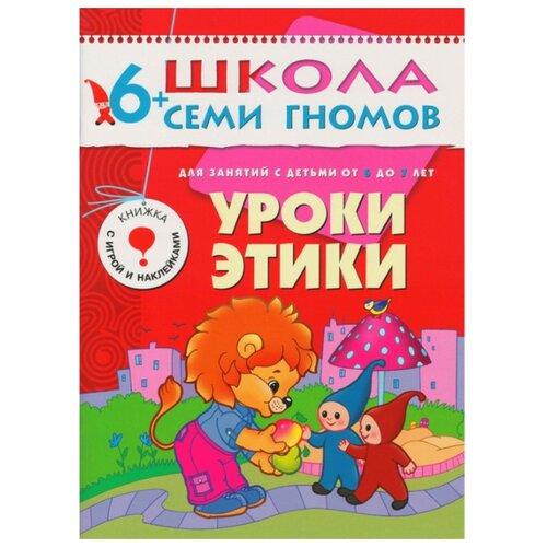 Купить Денисова Д. Школа Семи Гномов 6-7 лет. Уроки этики , Мозаика-Синтез, Учебные пособия