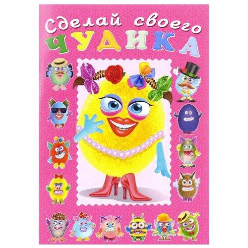 Купить Книжка с наклейками Сделай своего чудика. Маня Ми, Фламинго, Книжки с наклейками
