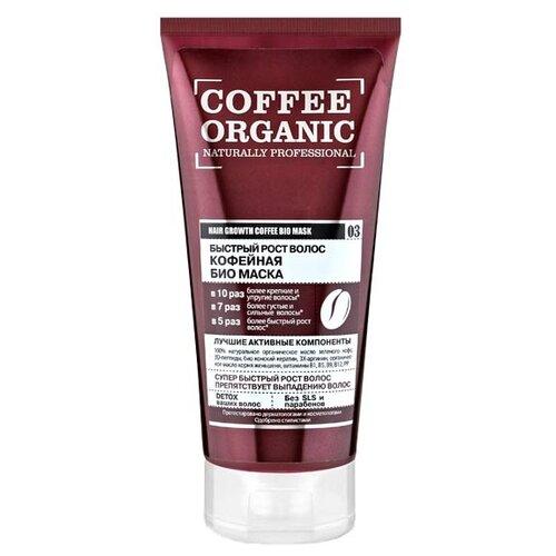 Organic Shop Coffee Organic Быстрый рост волос кофейная биомаска для волос, 200 мл
