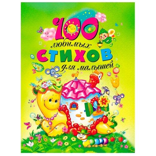 Купить 100 любимых стихов для малышей, РОСМЭН, Книги для малышей