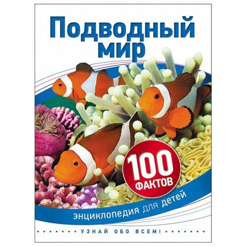 """Бедуайер К. """"100 фактов. Подводный мир"""""""
