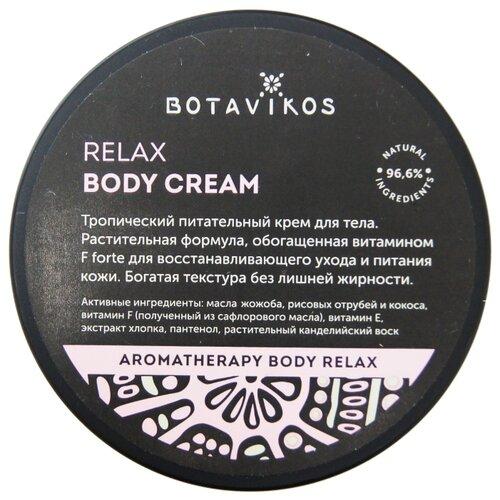 Крем для тела BOTAVIKOS тропический питательный Relax, 250 мл недорого