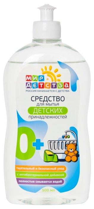 Мир детства Средство для мытья детских принадлежностей