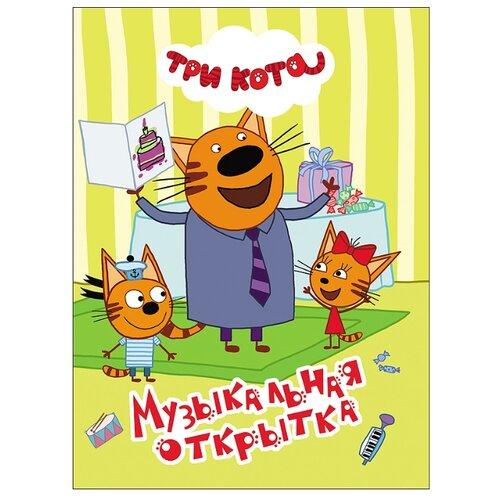 Купить Три кота. Музыкальная открытка, Prof-Press, Книги для малышей