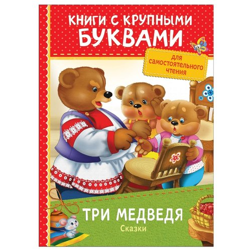 Толстой Л.Н. Книги с крупными буквами. Три медведя. Сказки