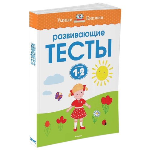 развивающие книжки Земцова О.Н. Умные книжки. Развивающие тесты (1-2 года)