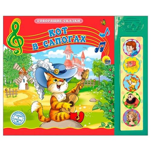 Купить Говорящие сказки. Кот в сапогах, Проф-Пресс, Книги для малышей