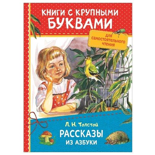Купить Толстой Л.Н. Книги с крупными буквами. Рассказы из азбуки , РОСМЭН, Детская художественная литература