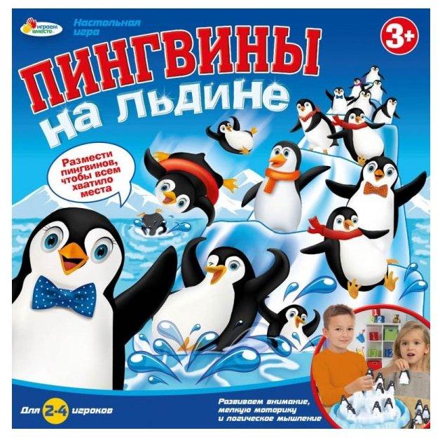 <b>Настольная игра Играем вместе</b> Пингвины на льдине — купить ...