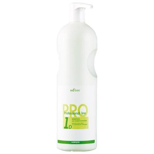 Bielita шампунь Professional line для профессионалов для всех типов волос без парфюмерной композиции 1000 мл line шампунь