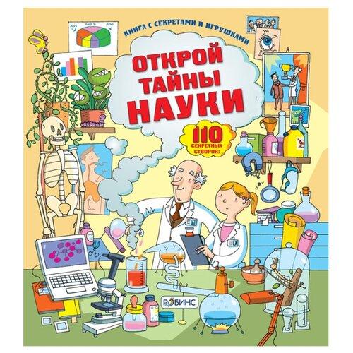 Купить Лейси М. Книга с секретами и игрушками. Открой тайны науки , Робинс, Познавательная литература