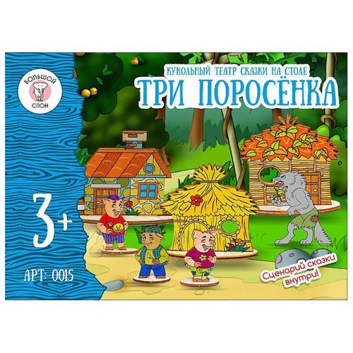 Купить Большой слон Настольный театр Три поросёнка (0015), Кукольный театр