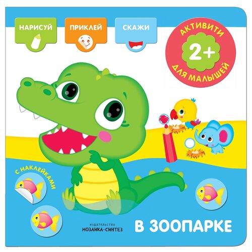 Фото - Книжка с наклейками Активити с наклейками. В зоопарке лозовская м ред активити с наклейками для малышей в зоопарке