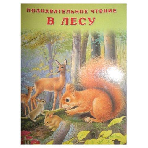 Познавательное чтение. В лесу