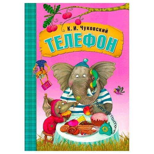 Купить Чуковский К. И. Телефон , Мозаика-Синтез, Детская художественная литература