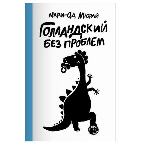 Купить Мюрай М.-О. Голландский без проблем , Самокат, Детская художественная литература