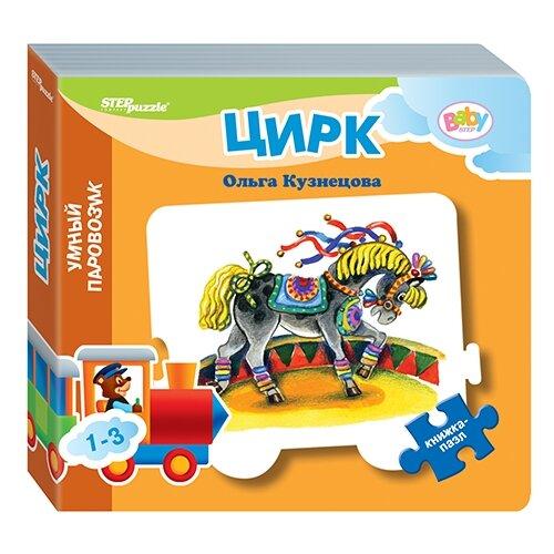 Купить Step puzzle Книжка-игрушка Умный Паровозик. Цирк (стихи), Книжки-игрушки