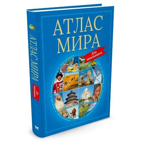 Атлас мира для школьников machaon книга интерактивная энциклопедия для школьников machaon