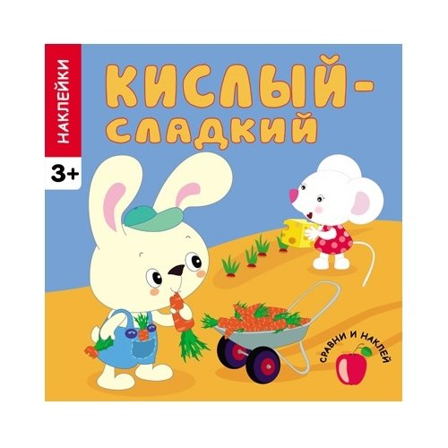 Книжка с наклейками Кислый - сладкий мозаика синтез книжка с наклейками раскрась россию арктика
