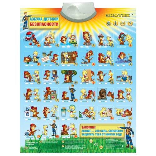 Электронный плакат Знаток Азбука детской безопасности PL-11-BZ звуковой плакат знаток говорящая азбука pl 08 newru 34317