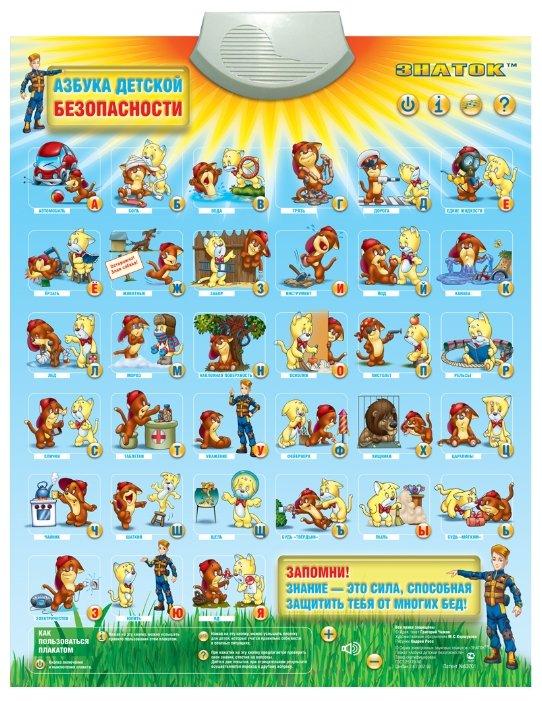 Электронный плакат Знаток Азбука детской безопасности